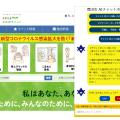 愛知県39市町村でAIチャットボット「住民窓口Edia」共同運用開始